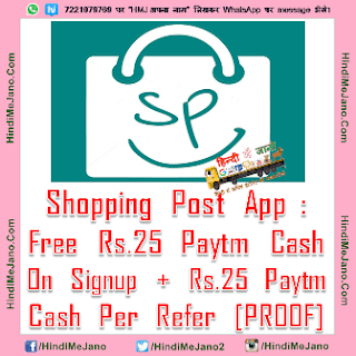 Tags- Shopping Post app paytm cash offer, free paytm cash, refer and earn offer, Shopping Post app Paytm Proof, Shopping Post app Unlimited earning tricks, Shopping Post app online scripts, shopping post app, shopping post app download, shopping post app trick, shopping post app apk. shopping post app loot