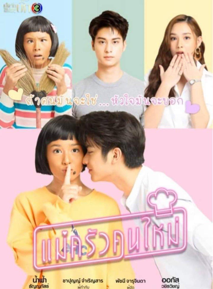مسلسل الطباخة الجديدة حلقة 24 Mae Krua Kon Mai مترجم