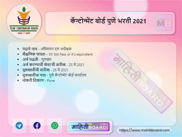 Pune Cantonment Board Bharti 2021