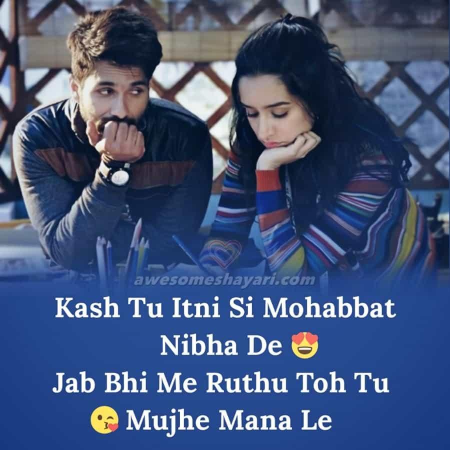 Kaash Tu Itni Si Mohabbat Nibha De shayari, mohabbat shayari in hindi