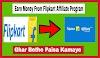 Earn Money From Flipkart Affiliate Program