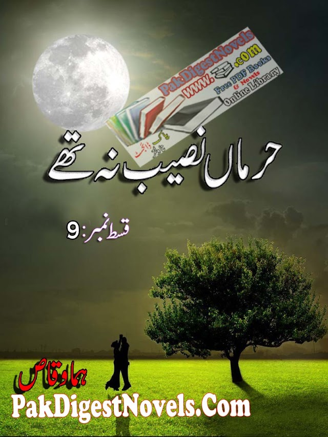 Harmaan Naseeb Na Thay Episode 9 By Huma Waqas Pdf Free Download