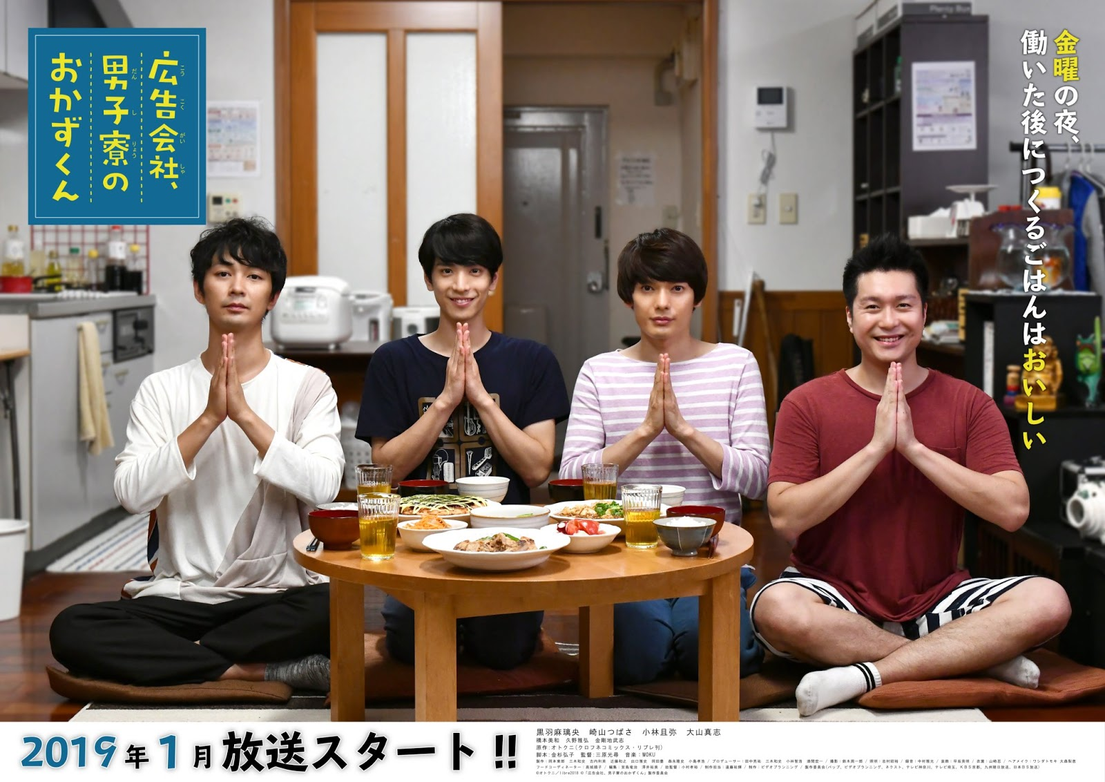 Sinopsis Okazu-kun in the Ad Agency's Men's Dorm (2019) - Serial TV Jepang