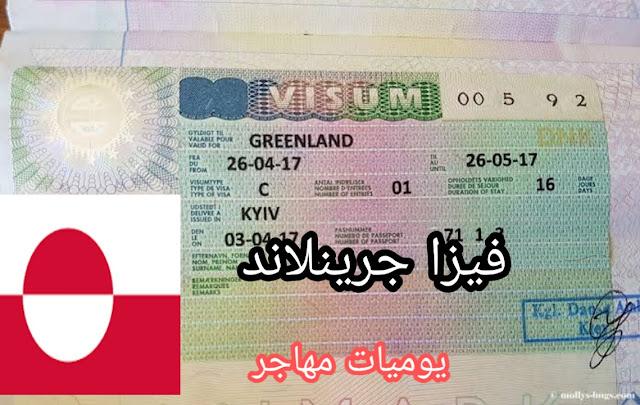 ملف تأشيرة غرين لاند للسياحة