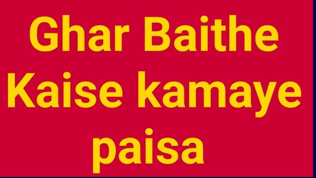Ghar Baithe Kaise Kare Kamai - Share Market Se?
