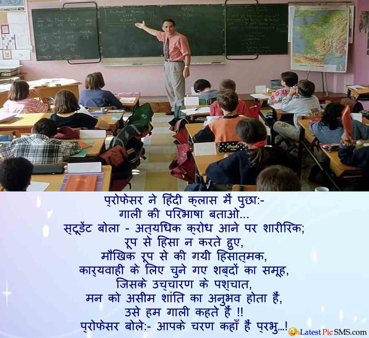 School Teacher Teaches Hindi Joke