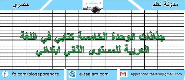 جذاذات الوحدة الخامسة كتابي في اللغة العربية للمستوى الثاني ابتدائي 2021