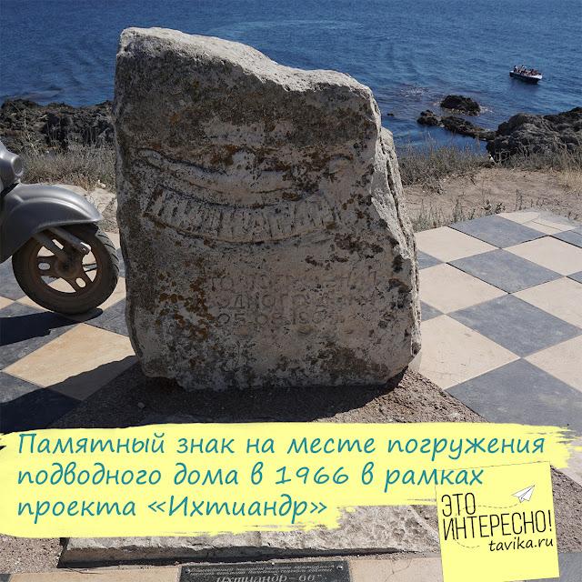 Памятник Ихтиандру - 66