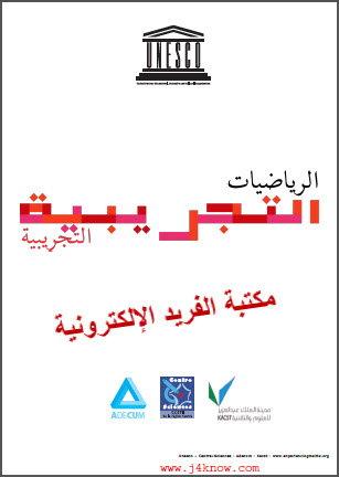كتاب الرياضيات التجريبية pdf، كتب رياضيات تطبيقية، كتب رياضيات باللغة العريبة مجاناً بروابط تحميل مباشرة