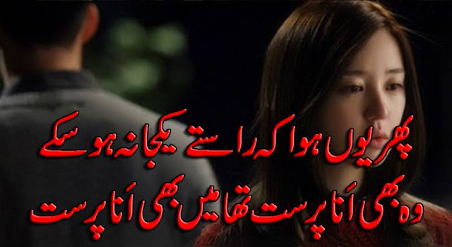 Urdu Poetry LoveUrdu Poetry Love