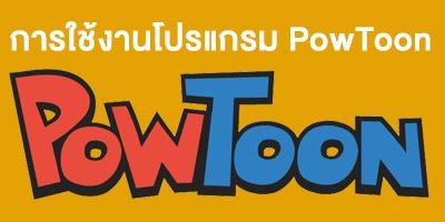 รับสอน จัดอบรม การใช้งานโปรแกรม PowToon