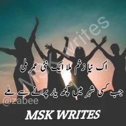 Poetry For Best Friends In Urdu