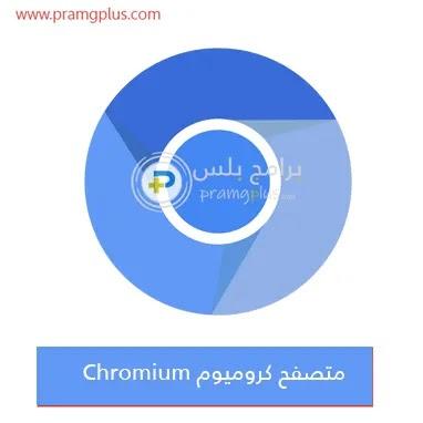 متصفح كروميوم Chromium للكمبيوتر