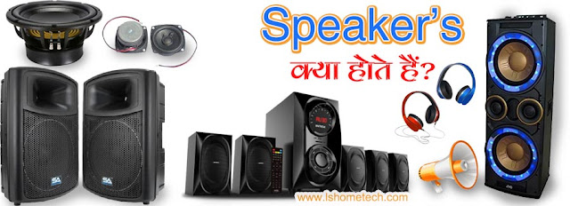 Speaker full detail, Types of Speaker