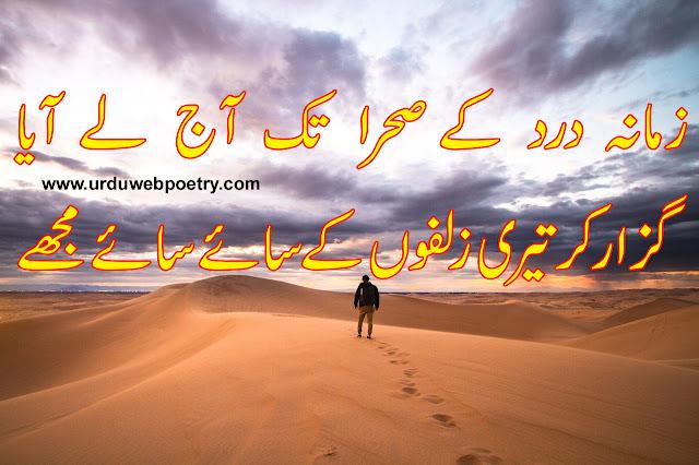 Qateel Shifai Poetry Images