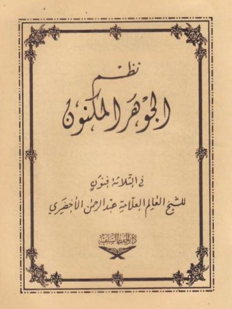 download kitab jauhar maknun pdf makna pesantren
