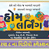 Home Learning Videos for Students Of Std 8 On Doordarshan's DD Girnar Channel