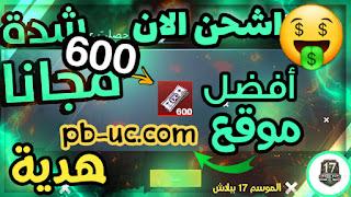 موقع pb-uc.com شدات ببجي مجانا الموسم 17 ببلاش