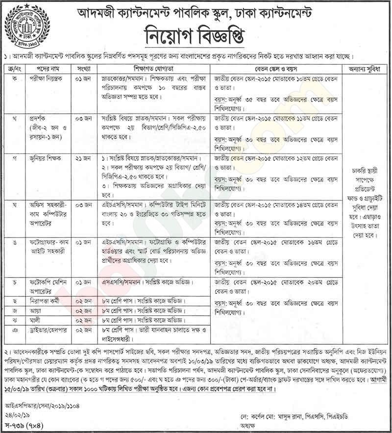 Adamjee Cantonment Public School Job Circular 2019 | acps
