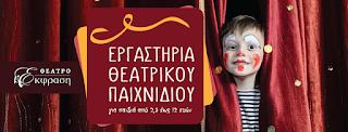 Ιωάννινα:Εργαστήρια Θεατρικού Παιχνιδιού Στο Θέατρο ΕΚΦΡΑΣΗ