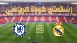 موعد مباراة ريال مدريد وتشيلسي