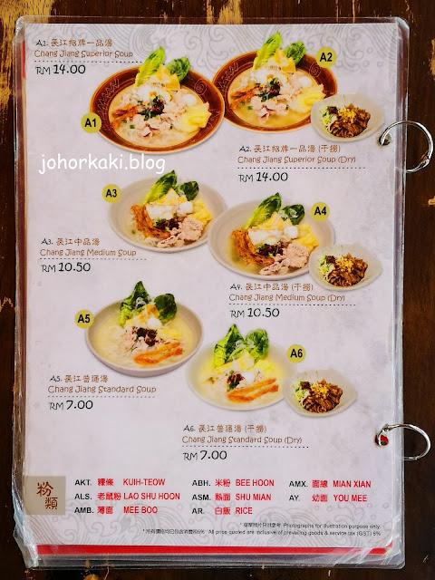 RMB-Noodle-House-長江一品粿条汤-Taman-Pelangi.