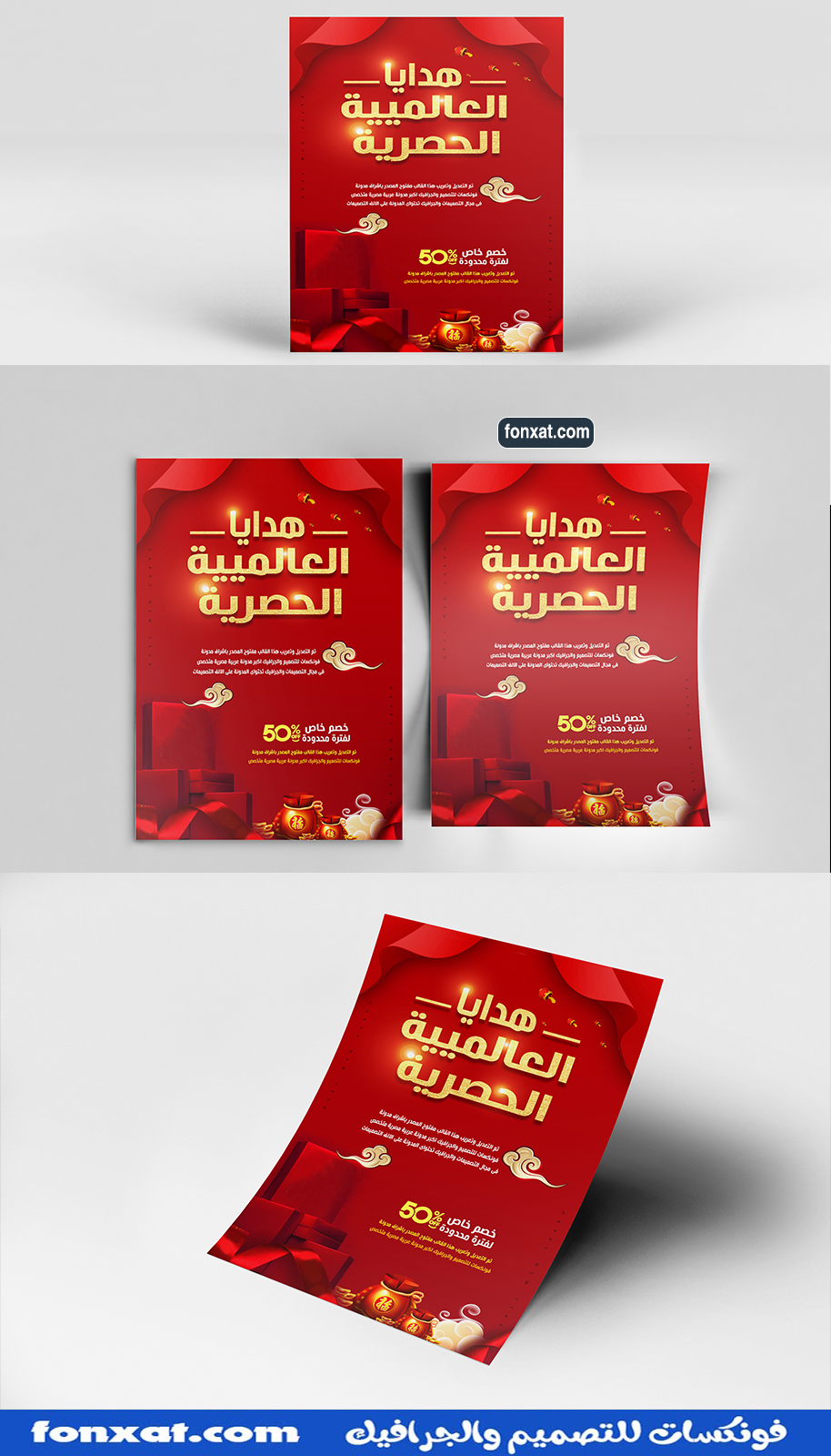 Photoshop PSD design for gift shops and gift stores