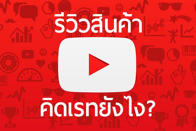 รีวิวสินค้าบน Youtube คิดเรทยังไง?