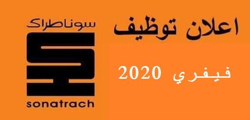 اعلان توظيف بمؤسسة سونطراك Sonatrach 2020