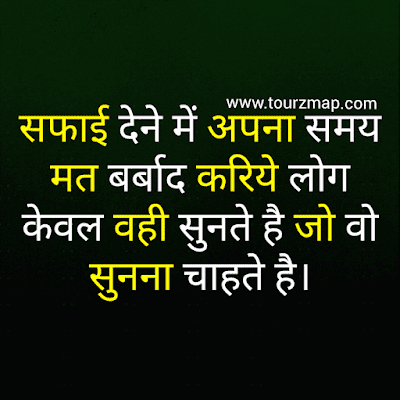 latest suvichar in hindi images