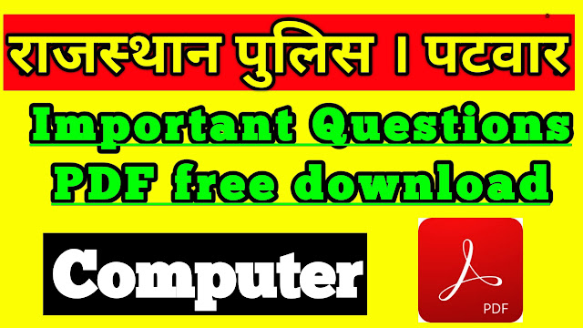 Rajasthan GK Important Questions Quiz, rajasthan police model paper 2020 pdf, rajasthan police constable question paper in hindi pdf  rajasthan police constable paper 2014 download pdf  rajasthan police question paper 2018 pdf  rajasthan police model paper 2019  rajasthan police previous year paper  rajasthan police syllabus 2020 pdf  rajasthan police paper  rajasthan police constable 2020 model paper