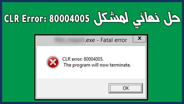 حل مشكل خطأ CLR Error: 80004005 عند فتح برنامج