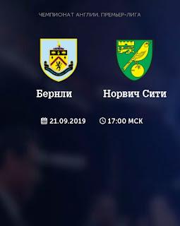 Бёрнли – Норвич Сити смотреть онлайн бесплатно 21 сентября 2019 прямая трансляция в 17:00 МСК.