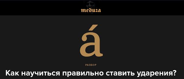 ударения в русском языке
