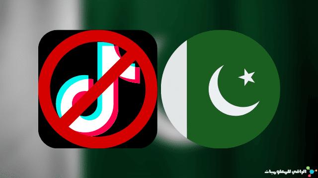 لماذا قررت باكستان حظر تيك توك؟