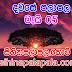 Lagna Palapala Ada Dawase  | ලග්න පලාපල | Sathiye Lagna Palapala 2020 | 2020-05-05