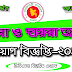 Zilla and Daira Jorj job circular 2019 । newbdjobs.com niyog biggopti
