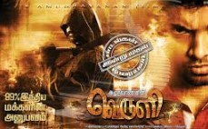 Veruli 2017 Tamil Movie Watch Online