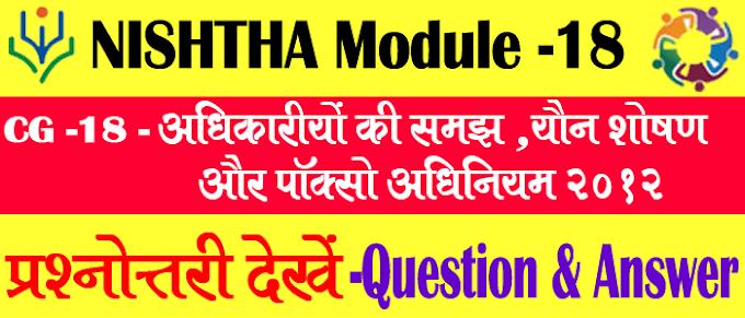 NISHTHA Training : Module 18 Question And Answer | मॉड्यूल  18 प्रश्नोत्तरी देखें
