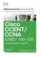 книга Уэнделла Одома «Официальное руководство Cisco по подготовке к сертификационным экзаменам CCENT/CCNA ICND1 100-105, академическое издание» - читайте отдельное сообщение в моем блоге