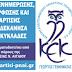 Παρατείνεται μέχρι και τις 15 Ιανουαρίου  η υποβολή αιτήσεων στην πλατφόρμα του Κ.Ε.Κ. Γεννηματάς Περιφέρειας Ν. Αιγαίου