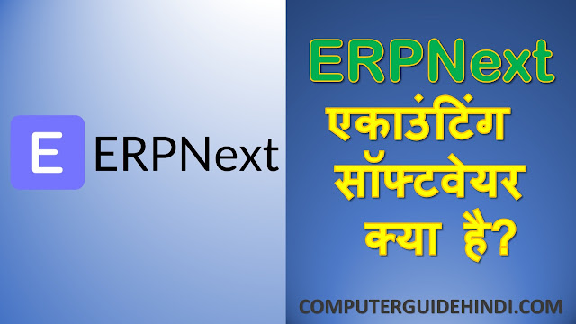 what is erpnext? in Hindi