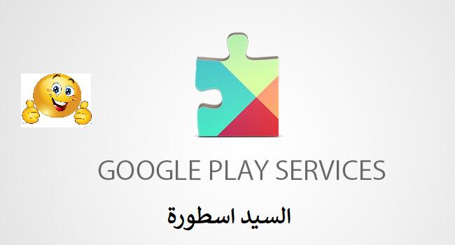 تحميل خدمات جوجل بلاي اخر اصدار