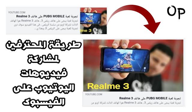 طريقة المحترفين فى مشاركة فيديوهات اليوتيوب على الفيسبوك