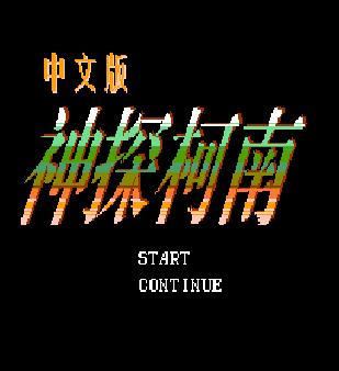 【FC】幽靈列車(神探柯南)中文版+解謎攻略,改編赤川次郎偵探小說AVG!