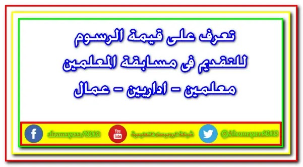وزارة التربية والتعليم تحدد قيمة الرسوم للتقديم فى مسابقة المعلمين والاداريين والعمال