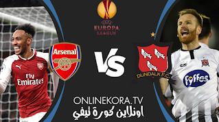 مشاهدة مباراة آرسنال ودوندالك بث مباشر اليوم 10-12-2020 في دوري أبطال أوروبا