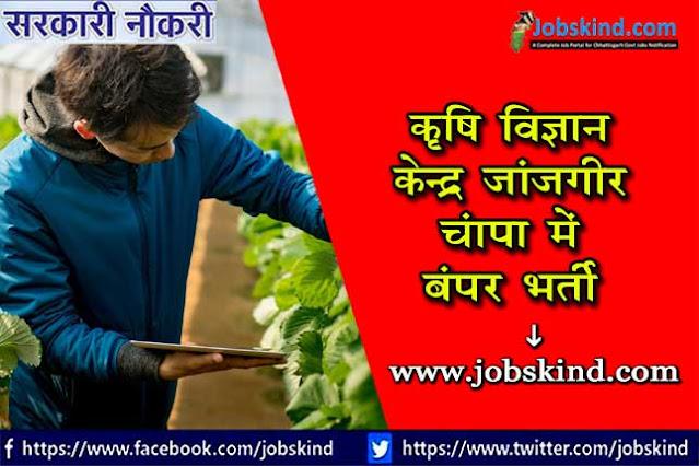 KVK Janjgir-Champa Assistant Vacancy 2021 – Apply for 05 Post @ igau.edu.in