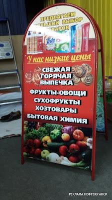 Изготовление и монтаж в штендеров в Нефтеюганске не дорого