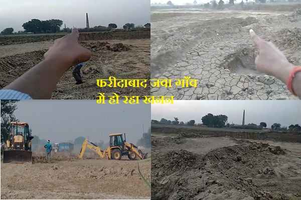 faridabad-jawa-village-illegal-mining-of-agriculture-land-news-and-photo